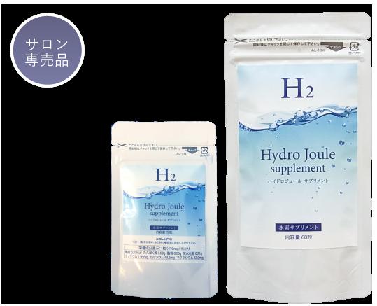 水素セラピー hydrojoule(ハイドロジュール )入浴剤&サプリメント