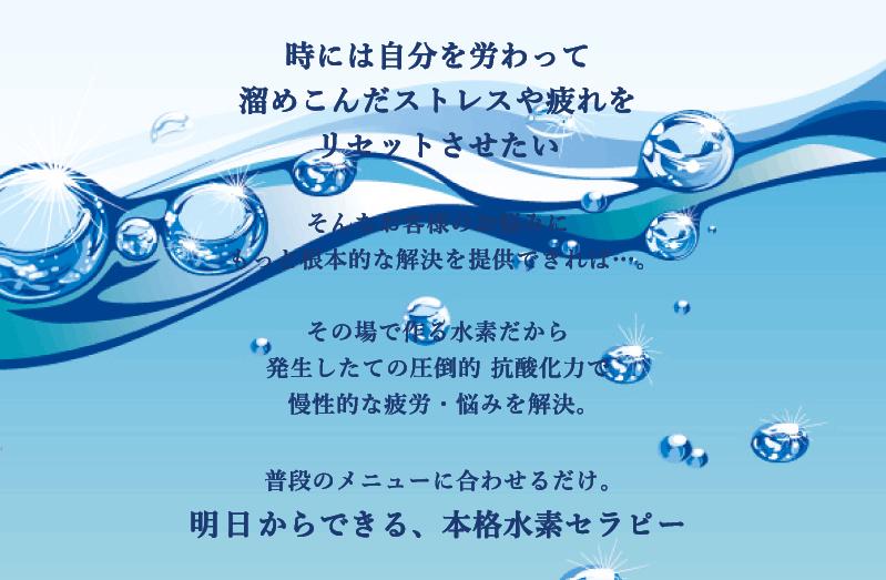水素セラピー hydrojoule(ハイドロジュール)コンセプト