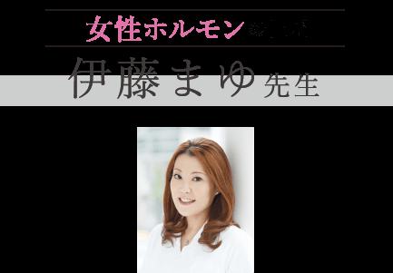 女性ホルモンの巨匠 伊藤まゆ先生