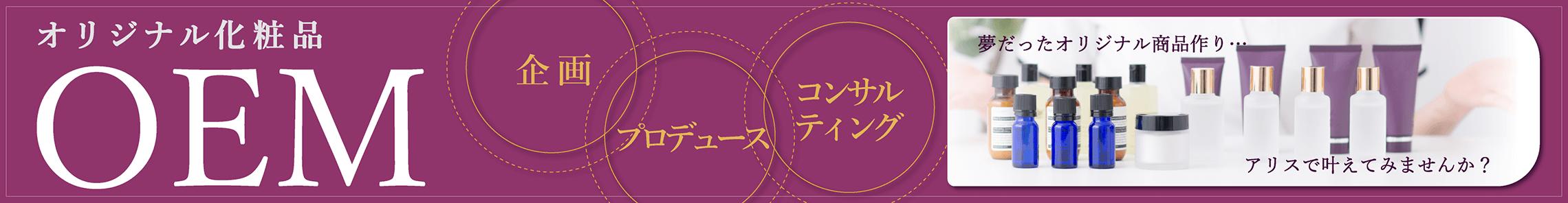 エステサロンオリジナル化粧品 OEM 企画 プロデュース コンサルティング