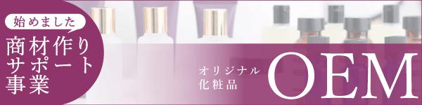 エステサロン オリジナル化粧品 OEM