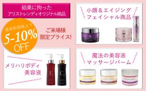 国際化粧品展 アリストレンディ 特別価格
