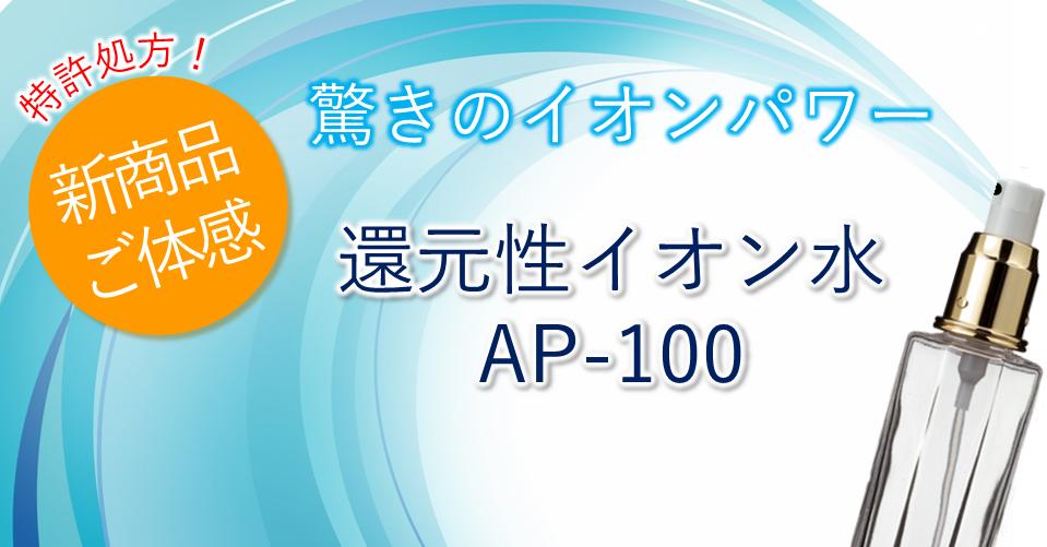 アリストレンディ 国際化粧品展 AP100