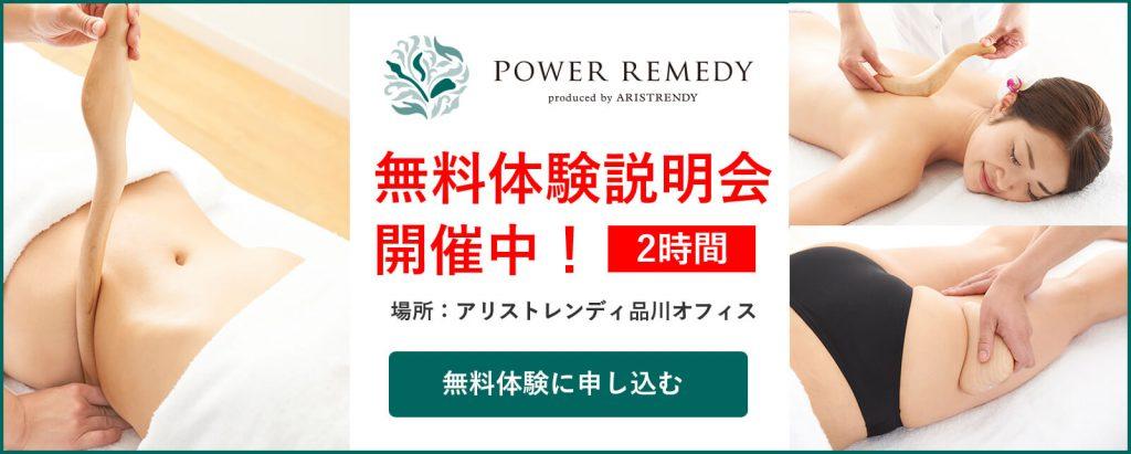 パワーレメディ 無料体験説明会開催中 場所:アリストレンディ品川オフィス