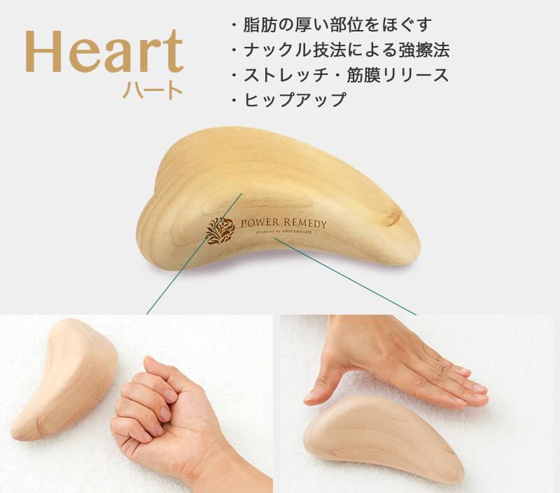 パワーレメディ「Heart ハート」 3種のツリーがエステティシャンの手を再現