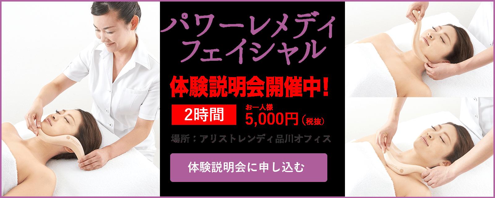 パワーレメメディ フェイシャル体験説明会