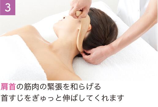 肩首の筋肉の緊張を和らげる