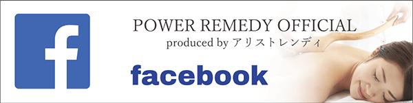 パワーレメディ オフィシャル Facebookページ