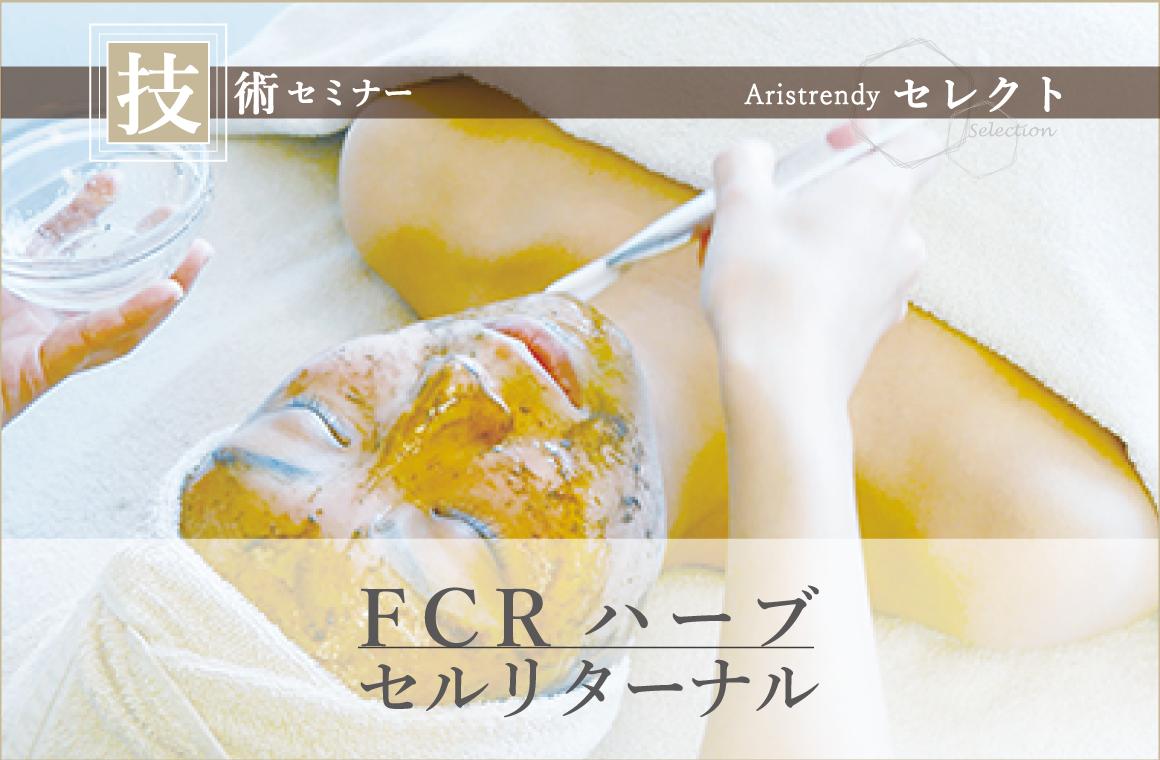 FCRハーブセルリターナル