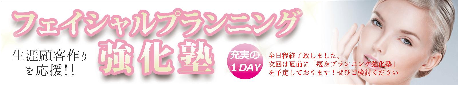 アリストレンディフェイシャルプランニング強化塾2019