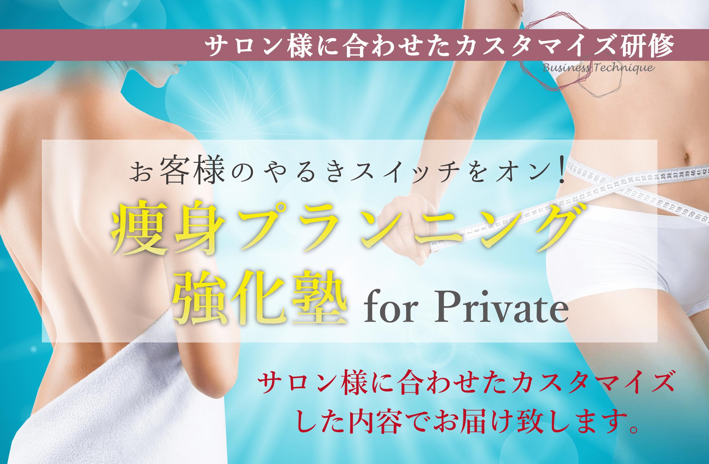 痩身塾2020 for プライベート